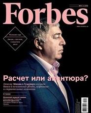 Prenumerera 12 nummer av Forbes (rus)